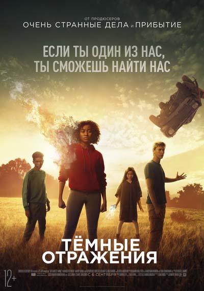 Тёмные отражения (2018) постер