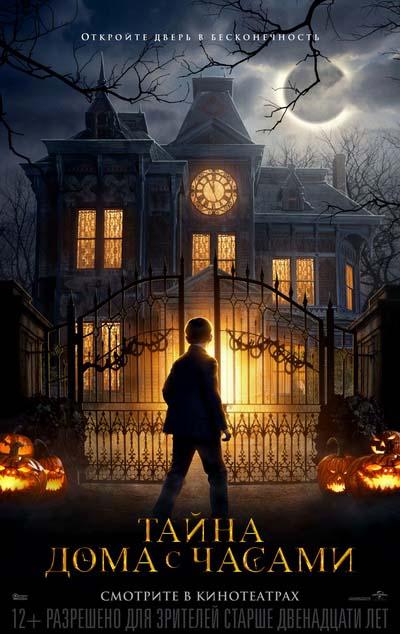 Тайна дома с часами (2018) постер