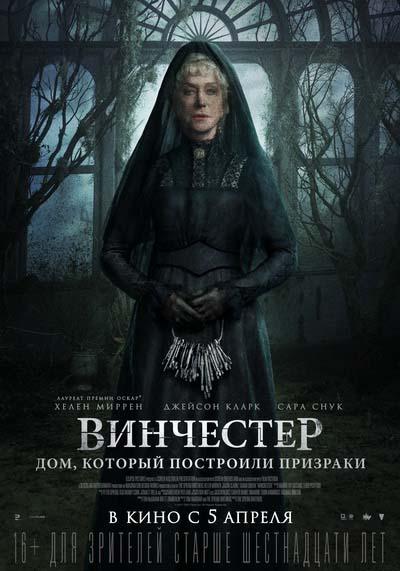 Винчестер. Дом который построили призраки (2018) постер