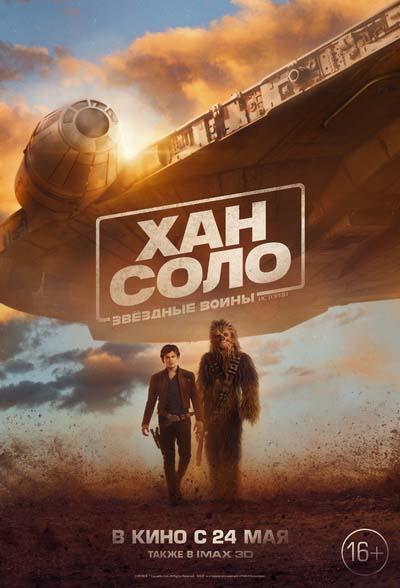 Хан Соло: Звёздные войны. Истории (2018) постер