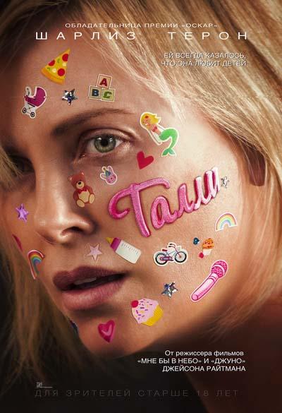 Талли (2018) постер