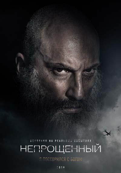 Непрощенный (2018) постер