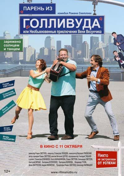 Парень из Голливуда или Необыкновенные приключения Вени Везунчика (2018) постер