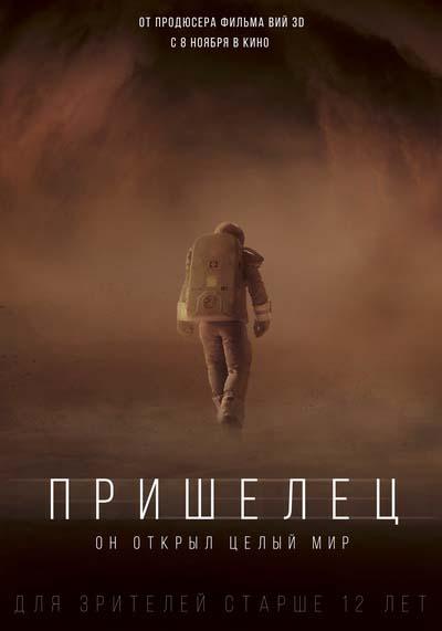 Пришелец (2018) постер