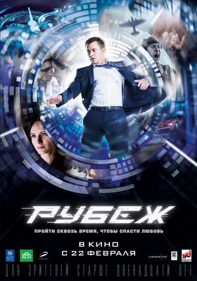 Рубеж (2018) постер