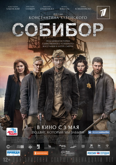 Собибор (2018) постер