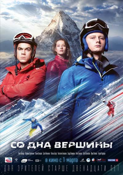 Со дна вершины (2017) постер