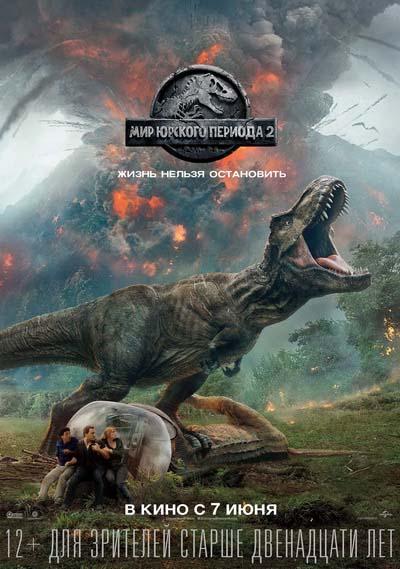 Мир Юрского периода 2 (2018) постер