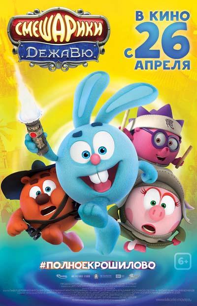 Смешарики Дежавю (2018) постер