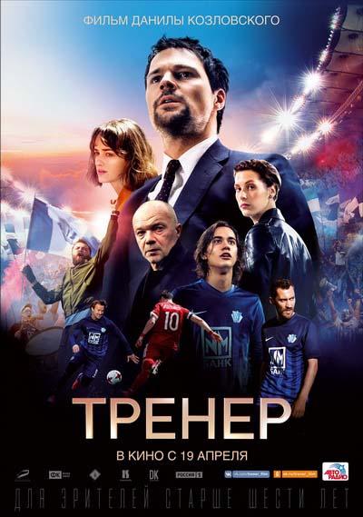 Тренер (2018) постер
