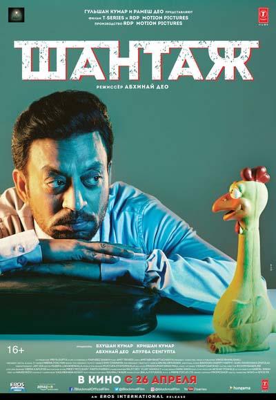 Шантаж (2018) постер