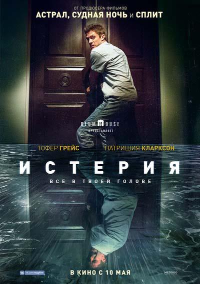 Истерия (2018) постер