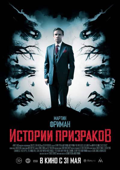 Истории призраков (2018) постер