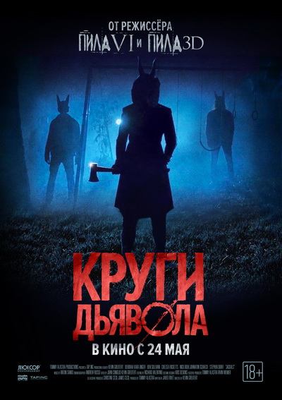 Круги дьявола (2018) постер