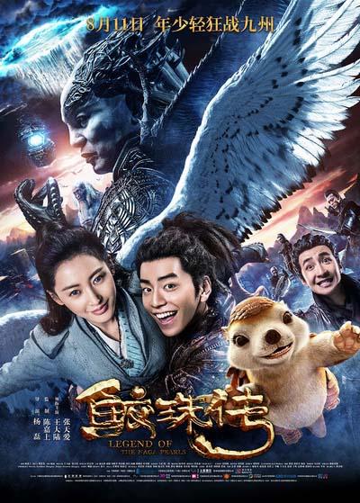 Легенда жемчуга Наги (2017) постер