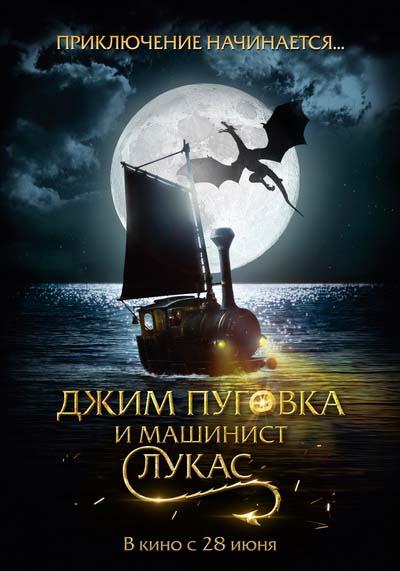 Джим Пуговка и машинист Лукас (2018) постер