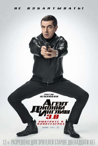 Агент Джонни Инглиш 3.0 (2018) постер