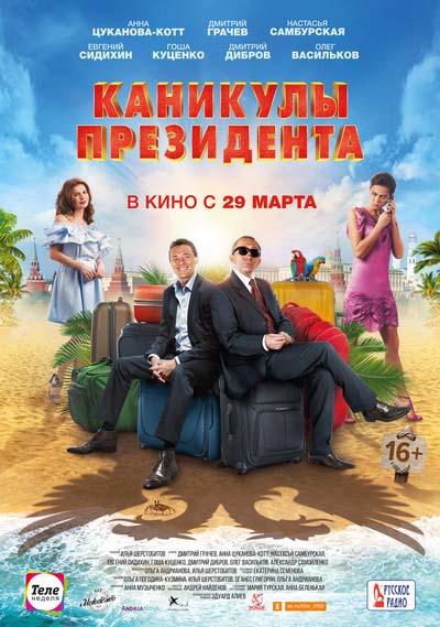 Каникулы президента (2018) постер