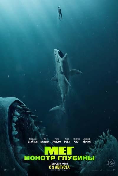 Мег: Монстр глубины (2018) постер
