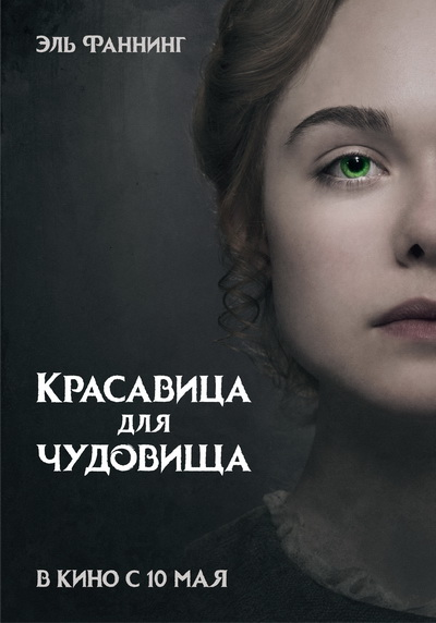 Красавица для чудовища (2017) постер