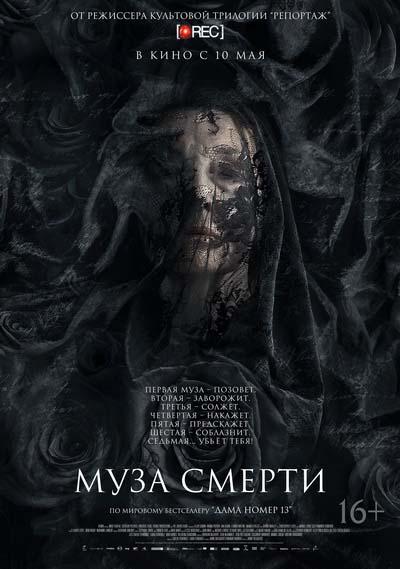 Муза смерти (2018) постер