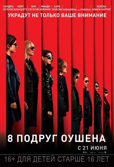 8 подруг Оушена (2018) постер