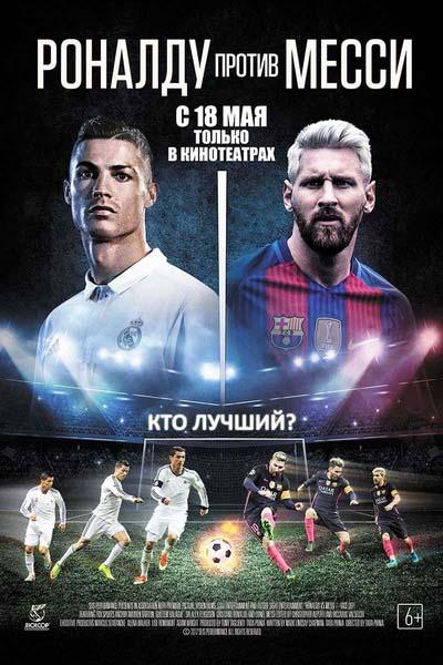 Роналду против Месси (2017) постер
