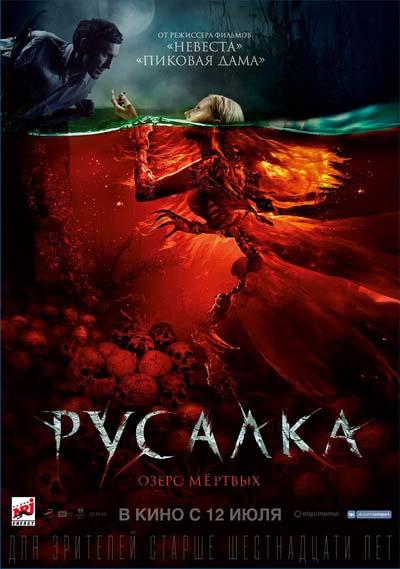 Русалка Озеро мертвых (2018) постер