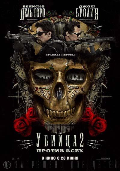 Убийца 2. Против всех (2018) постер