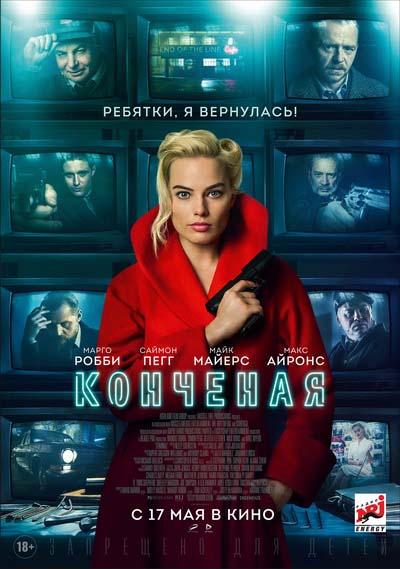 Конченая (2018) постер