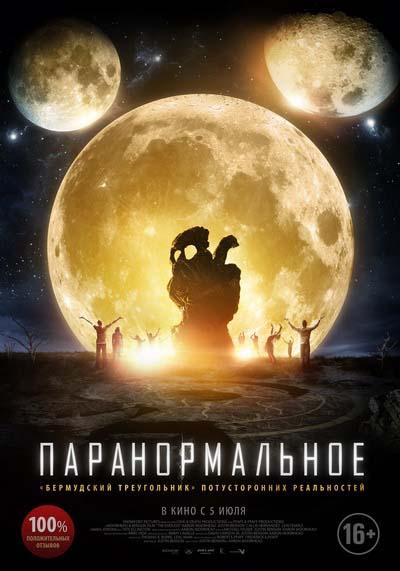 Паранормальное (2017) постер