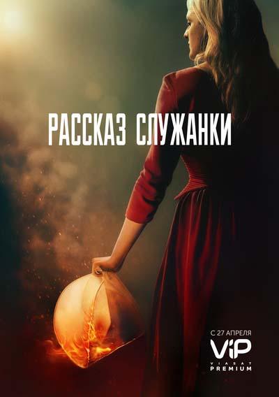 Рассказ служанки (2018) постер
