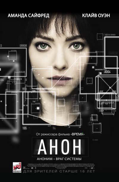 Анон (2018) постер