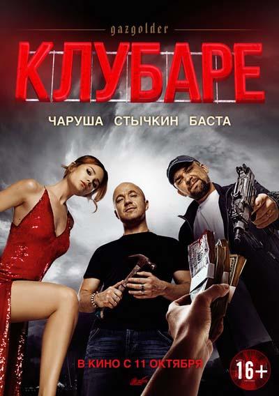Клубаре (2018) постер