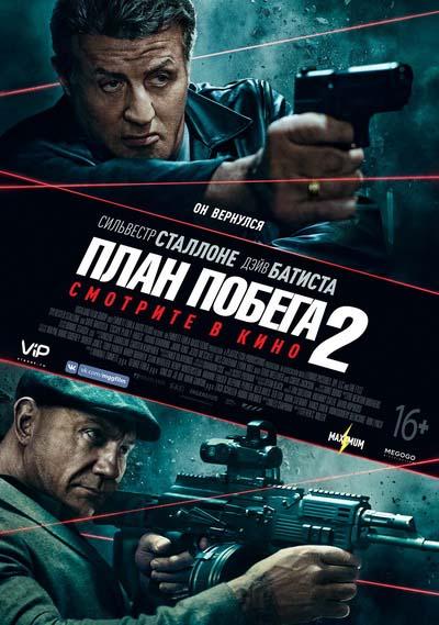План побега 2 (2018) постер