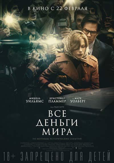 Все деньги мира (2017) постер