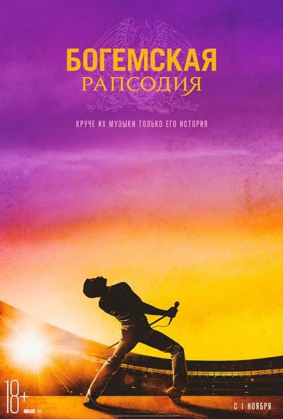 Богемская рапсодия (2018) постер