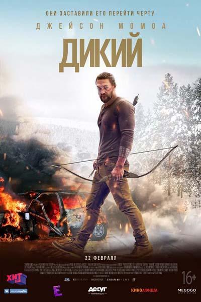 Дикий (2018) постер