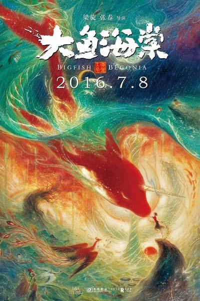Большая рыба и Бегония (2016) постер