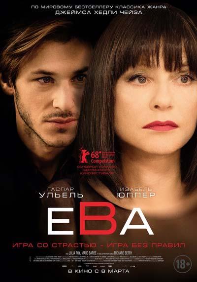 Ева (2018) постер
