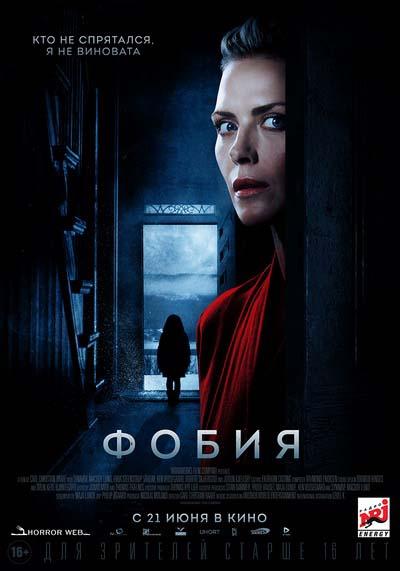 Фобия (2018) постер