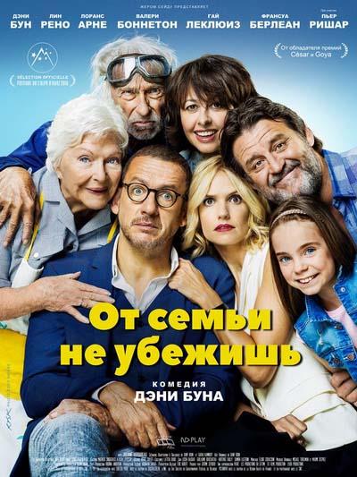 От семьи не убежишь (2018) постер