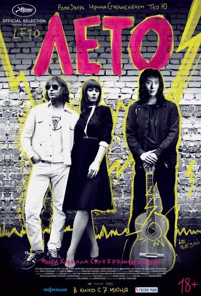 Лето (2018) постер