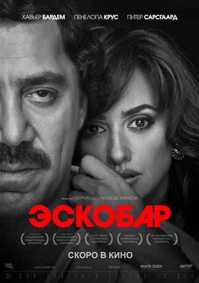 Эскобар (2018) постер