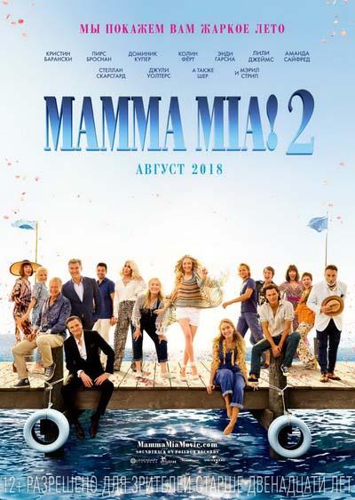 Mamma Mia! 2 (2018) постер
