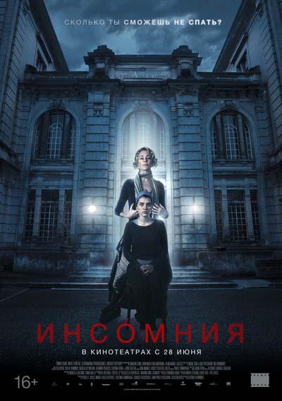 Инсомния (2018) постер