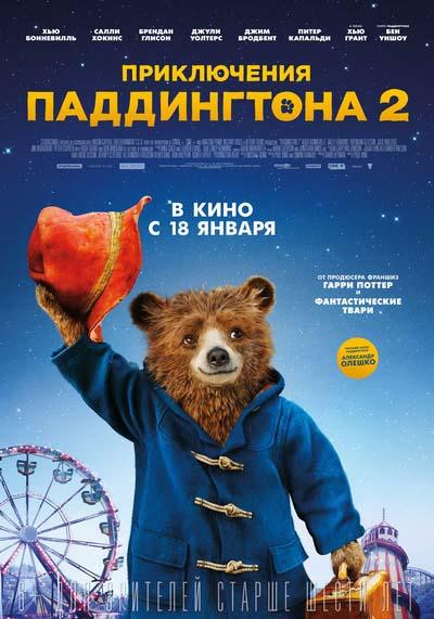Приключения Паддингтона 2 (2018) постер