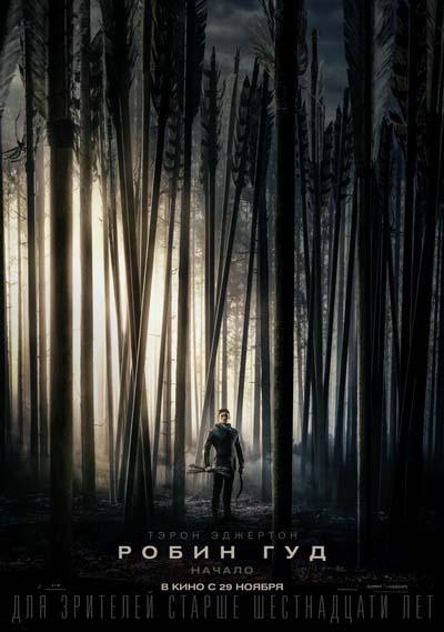 Робин Гуд: Начало (2018) постер