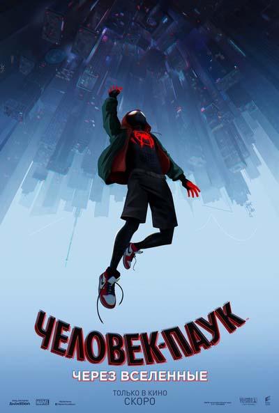 Человек паук Через вселенные (2018) постер