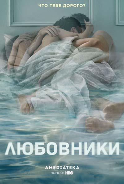 Любовники (2018) постер